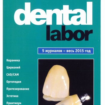 Электронная версия журнала «DENTAL LABOR» 2015г.